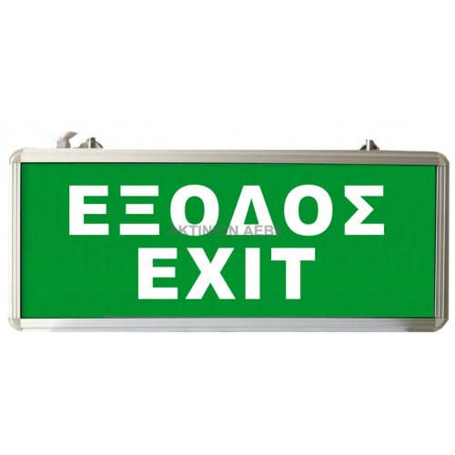 ΦΩΤΙΣΤΙΚΟ ΑΣΦΑΛΕΙΑΣ ΜΕ LED EXIT TELE EML-010
